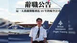 hk-pilot