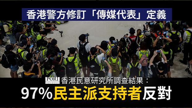 調查指九成七民主派支持者反對香港警方修訂「傳媒代表」定義。(粵語組製圖)