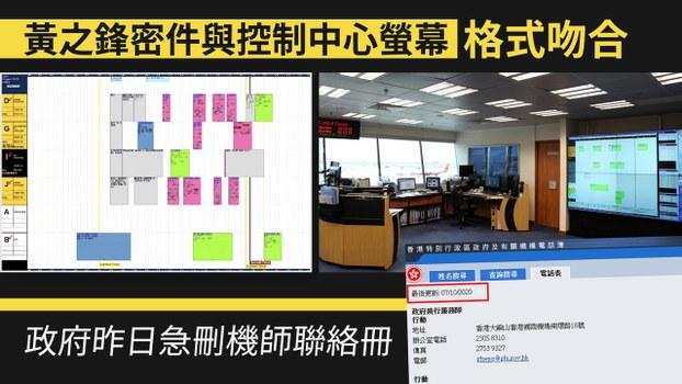 黃之鋒密件與控制中心螢幕格式吻合。(粵語組製圖)