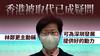 林鄭政策主線配合深圳 學者:香港地位轉移無可避免