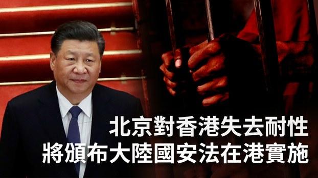 北京强推大陆《国安法》在港实施。(粤语组制图)