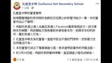 孔圣堂中学署理副校长被指发表仇警言论 遭停职调查