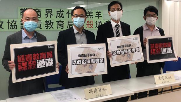香港教協猛烈抨擊教育局重手整治通識科。(文海欣 攝)