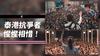 泰國百姓血汗抗爭:港人感同身受寄予支持