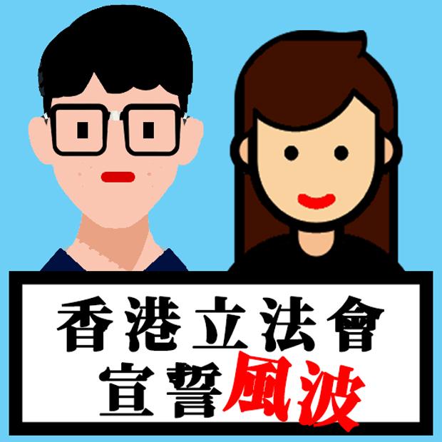 香港立法會宣誓風波