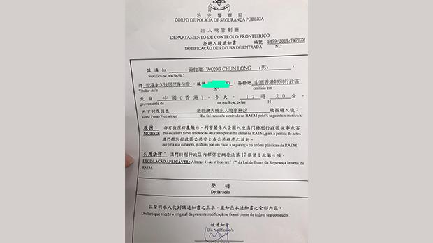 2019年8月13日,政党新思维副主席黄俊琅获发的拒绝入境通知书上,指有强烈迹象显示,入境澳门从事危害澳门公共安全或公共秩序活动。(黄俊琅提供)