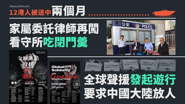 12港人被送中兩個月,家屬委託律師再闖看守所吃閉門羹。全球撐香港下周日遊行。(粵語組製圖)