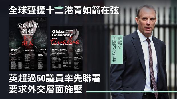 十二港青:全球30城市声援如箭在弦。(粤语组制图)