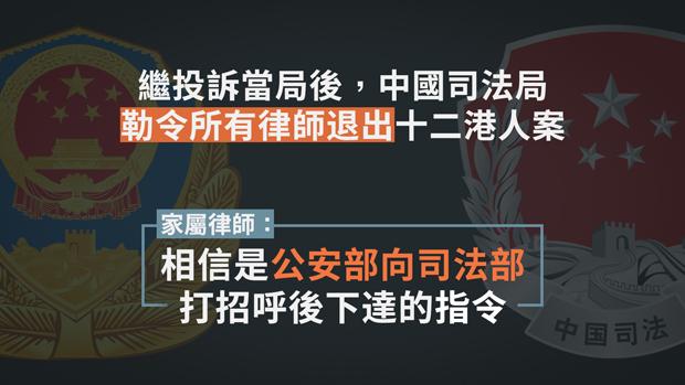 消息指中共司法部下禁令,不准律師接案。(粵語組製圖)