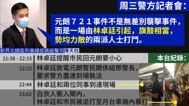 對元朗721事件,警方的說法跟本台紀錄有頗大出入。(粵語組製圖)