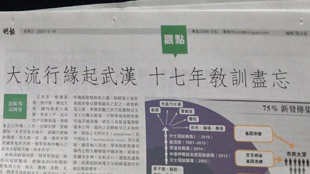 龍振邦、袁國勇的文章《大流行緣起武漢 十七年教訓盡忘》原本刊登於2020年3月18日的《明報》。(港台圖片)