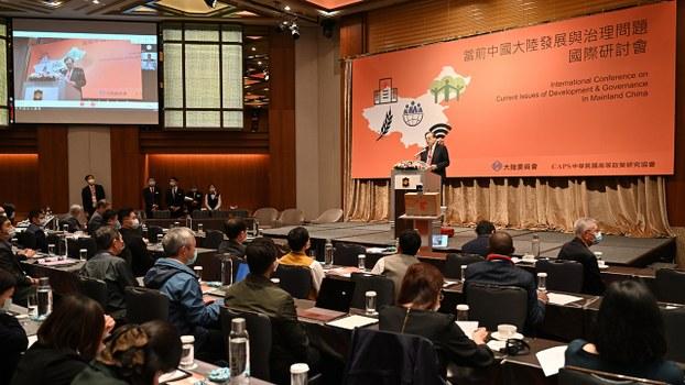 2020年10月23日,陸委會舉辦「當前中國大陸發展與治理問題」國際研討會,探討中共政權治理問題和人民的真實訴求。(鍾廣政 攝)
