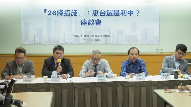 2019年11月8日,中華亞太菁英交流協會舉辦「中國26條措施︰惠台還是利中?」座談會。(鍾廣政 攝)