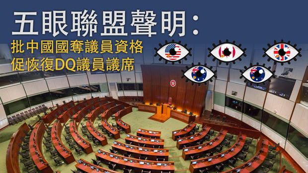 「五眼」外長發布聯合聲明,「嚴正關注」中國人大常委會近日褫奪4名立法會議員資格。(粵語組製圖)
