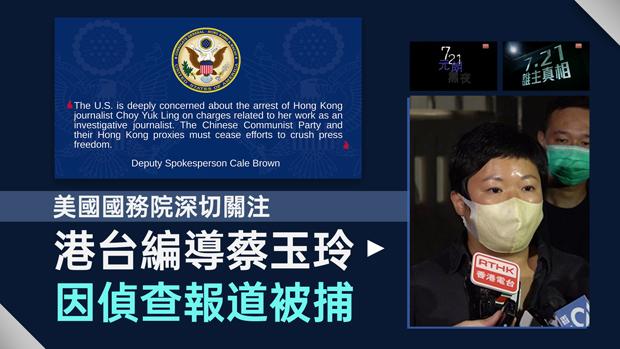 美國國務院發聲明對蔡玉玲事件表示關注。(粵語組製圖)