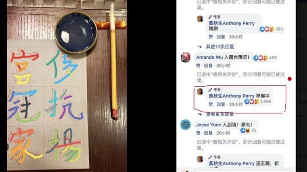 黃秋生5月11日透露人已經在台灣,正在防疫隔離中。有台灣網友在評論中建議他入籍,他透露正準備中。 (黃秋生臉書截圖)