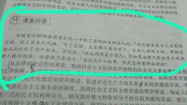 中國官方教科書篡改《聖經》,將耶穌污衊成殺人犯。(網絡圖片)