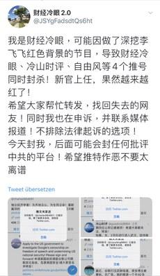 獨立經濟學者「財經冷眼」因發布評論李飛飛任職推特董事事件並深度曝料李飛飛與中共當局有密切關係,其後他的多個推號遭封殺。(財經冷眼推特截圖及圖片)