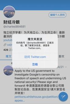 「財經冷眼」在白宮網站上發起請願,要求調查推特打壓批評中共的言論和封鎖異見者帳號的行為。(推特截圖)