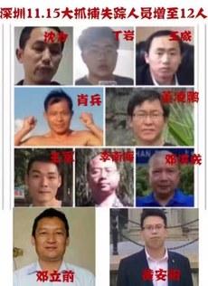 2016年11.15大抓捕中被捕的人士,但详细名单以及他们的现状至今不明。(知情人提供)