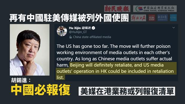 胡錫進:中國必報復,美媒在港業務或上榜。(粵語組製圖)