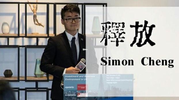 在英国驻港总领事馆任职的Simon Cheng,外交部证实因违反治安管理处罚法,被深圳警方行政拘留。(释放Simon Cheng社交网图片 / 拍摄日期不详)