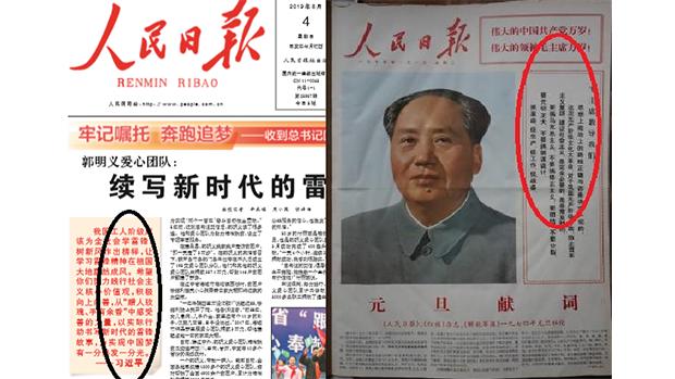 官媒《人民日报》的语录版式再次让民众回到了文革记忆。(《人民日报》版面截图)