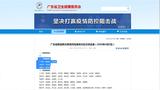 廣東4地區調高疫情級別 否認越秀區「封村」傳言