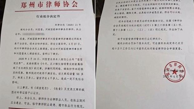 2020年4月2日,鄭州市律協關於處分律師劉瑩瑩的檔案。(知情人提供)