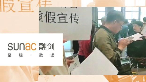 2019年11月,天津融創亦因降價拋售緩解錢荒,導致前期業主維權。(視頻截圖)