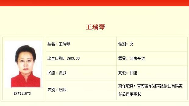 青海省政協前委員王瑞琴,寫了一封要求習近平立即下台的公開信,並呼籲兩會所有代表聯署。(青海省政協網站截圖)