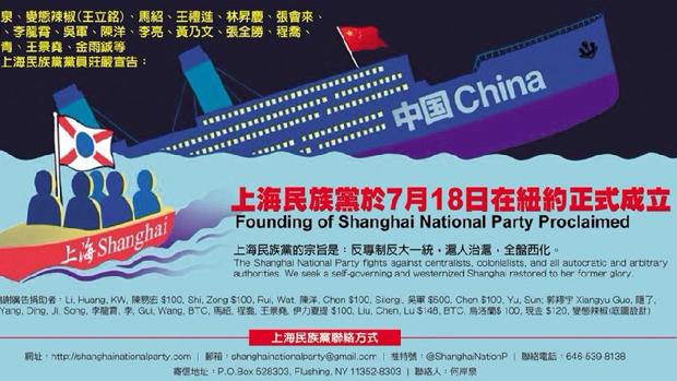 2018年8月10日,「上海民族黨」在美國華文報章刊登廣告宣布成立,並列出宗旨。(上海民族黨Twitter圖片)