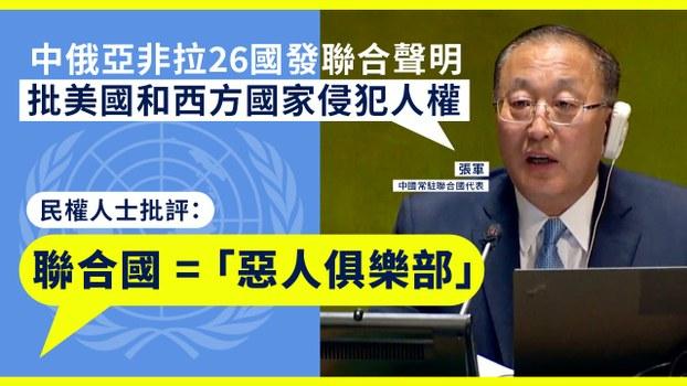 中國常駐聯合國代表張軍在周一(5日)聯合國大會第三委員會會議上,代表包括朝鮮、俄羅斯、敘利亞、蘇丹等在內的26個人權劣跡國家發表共同聲明,美國等西方國家侵犯人權,並強調應立即徹底取消單邊制裁措施。 (張軍推特圖片 / 2020年9月25日)