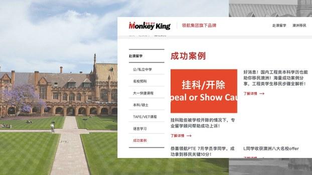 澳媒披露有中國留學生透過微信群群攻向大學施壓及投訴學者,曝光的中文微信群組織疑似與一家移民中介機構「Monkey King」有關,該機構的一名股東做出否認。但該公司的官網上發布了很多處理「掛科(不合格)」的成功案例。 (悉尼大學官網圖片、Monkey King官網截圖 / 拍攝日期不詳)
