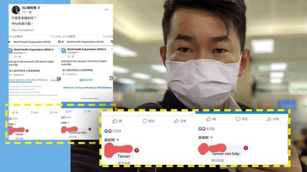 台灣立法委員陳柏惟在臉書上曝光世衛臉書帳號遮罩包括「台灣」關鍵字的評論資訊。並嘲諷世衛示範了「言論審查」。(陳柏惟臉書截圖)