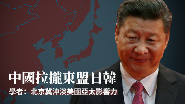 中國外交動作連連,國際關係學者李克賢認為中國趁美國大選空隙,沖淡美國影響力。(粵語組製圖)