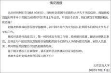 2020年10月11日,北京語言大學發表劉強死亡通報,隱藏劉強被以涉色情遭調查的前因,強調「不要聽證不實傳言」等。其後中國媒體大肆報導暗示劉強死亡與美國聯邦調查局搜查其住所的關聯。(北京語言大學發布)