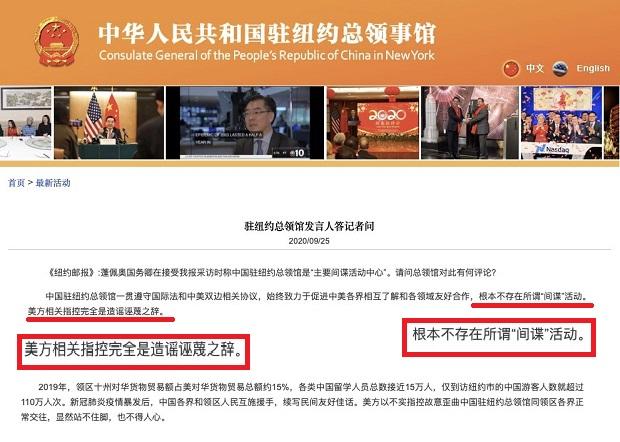 2020年9月25日,中國駐紐約總領館否認蓬佩奧的指控,稱美方相關指控完全是「造謠誣衊之辭」。(中國駐紐約總領館官網截圖)