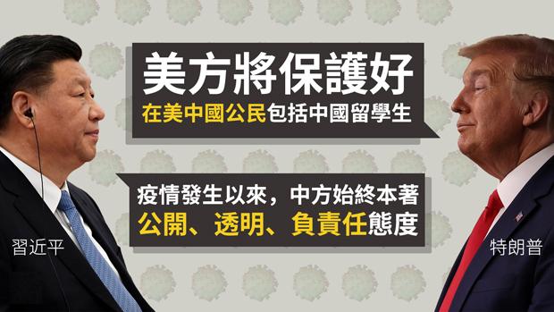 美中元首通電話討論疫情,雙方暫時停止互相指責。(粵語組製圖)