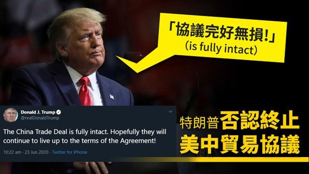 特朗普指中美貿協「仍完好無缺」。(粵語組製圖)
