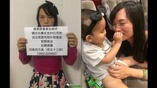 中國毒疫苗受害者何方美及她的孩子,她的孩子因使用疫苗目前不能走路,何方美因上訪維權及幫助其他受害者家屬而於今年3月被拘,案件將於近日開庭。(何方美丈夫李新推特 / 拍攝時間不詳)