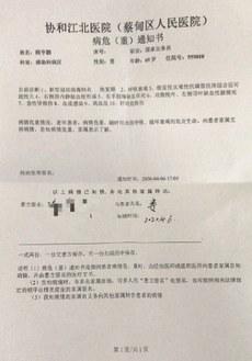 2020年4月6日,武漢官方追求新冠病毒肺炎重症清零,將仍需搶救的危重病人也驅趕出院。(當事人求助貼)